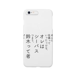オレは鈴木 Smartphone cases