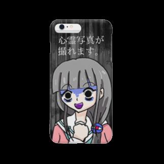 kuragemioの心霊写真が撮れます Smartphone cases