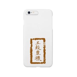 五穀豊穣(茶色) Smartphone cases