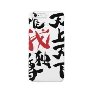 遊書【漢字】天上天下唯我独尊 Smartphone cases