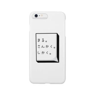 まるとさんかくとしかくと。 Smartphone cases