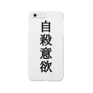 自殺意欲 iPhone カバー スマートフォンケース