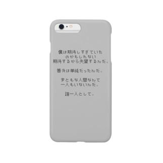 好きなら誰の名言か分かる iPhone カバー2 Smartphone cases