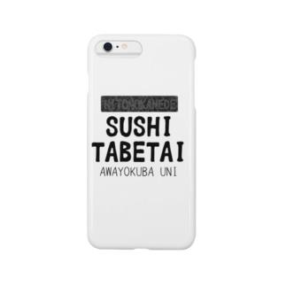 人の金で寿司が食べたい(黒字) Smartphone cases
