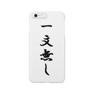 一文無し Smartphone cases