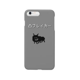凸ブレイカー Smartphone cases