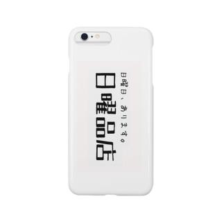 日曜品店 サポーターグッズ第二弾 Smartphone cases
