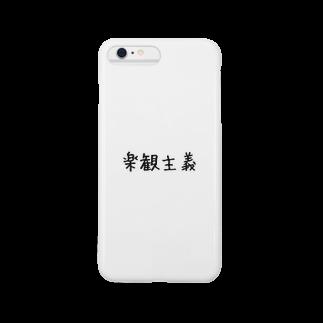 planet○flowerの楽観主義 ・:*:・: Smartphone cases