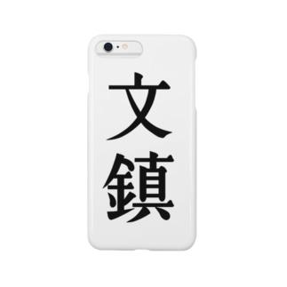文鎮 Smartphone cases