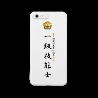 ぎのうし群の一級技能士(技能士章)タイプ Smartphone cases