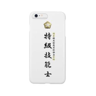 特級技能士(技能士章)タイプ Smartphone cases