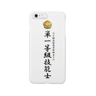 単一等級技能士(技能士章)タイプ Smartphone cases