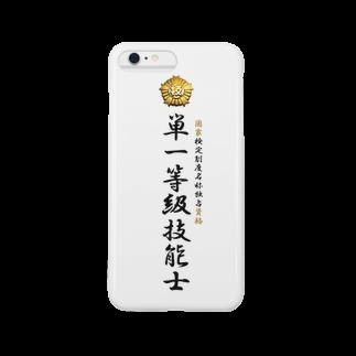 ぎのうし群の単一等級技能士(技能士章)タイプ Smartphone cases