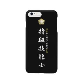 特級技能士(技能士章)BLACKタイプ Smartphone cases