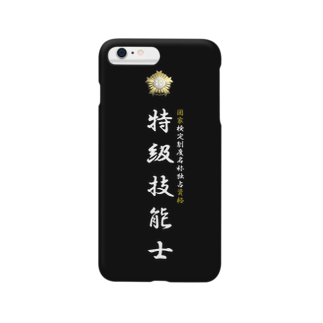 ぎのうし群の特級技能士(技能士章)BLACKタイプ Smartphone cases