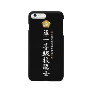 単一等級技能士(技能士章)BLACKタイプ Smartphone cases