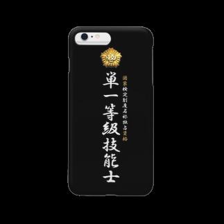 ぎのうし群の単一等級技能士(技能士章)BLACKタイプ Smartphone cases