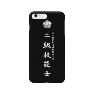 二級技能士(技能士章)BLACKタイプ Smartphone cases