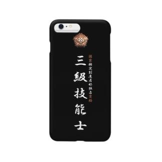 三級技能士(技能士章)BLACKタイプ Smartphone cases