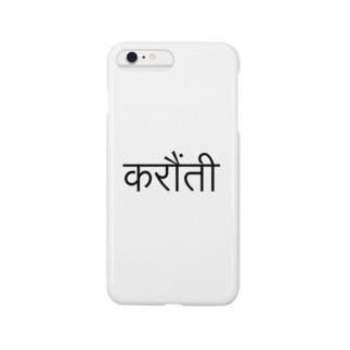 のこぎり(ネパール語) Smartphone cases