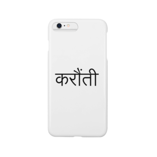アヤダ商会・意匠部ののこぎり(ネパール語) Smartphone cases