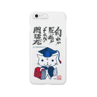 哲学する猫!(白にゃんこ) Smartphone cases