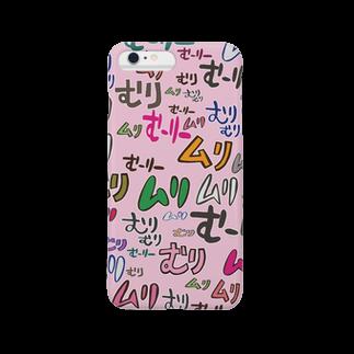 イラストレーター yasijunのむりスマートフォンケース(ピンク) Smartphone cases