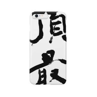 頂最 Smartphone cases