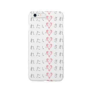 愛されたい(文字) Smartphone cases