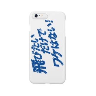 飛びワケ!シリーズ Smartphone cases