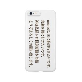 muro式.10を観に行きたいグッズ Smartphone cases