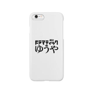 劇団ドラマティックゆうや Smartphone Case