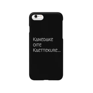 金だけ置いて帰ってくれ Smartphone Case