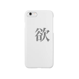 欲 Smartphone cases