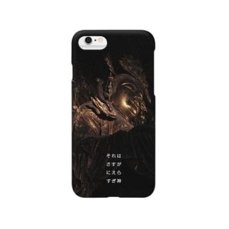 それはさすがにえらすぎ神仏 Smartphone cases