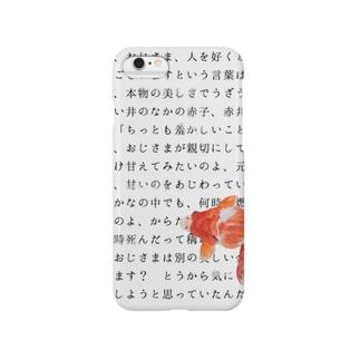 蜜のあわれ Smartphone cases