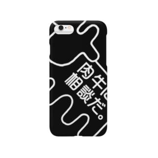 肉牛に相談だ。(黒) Smartphone cases