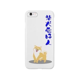 柴犬愛好人 青 スマートフォンケース Smartphone cases