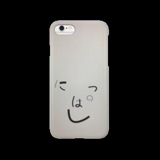 くずっぱしのにっぱし Smartphone cases
