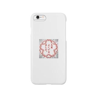大変よくできましたシリーズ Smartphone cases