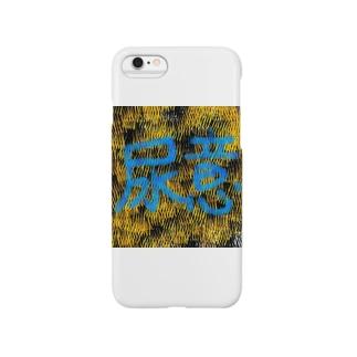 尿意 Smartphone cases
