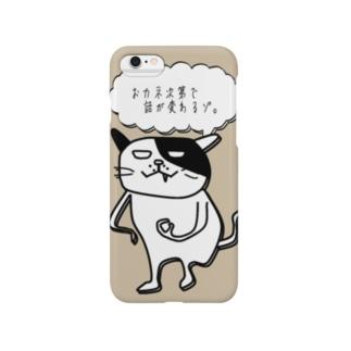 『カネに汚いネコ』 Smartphone cases