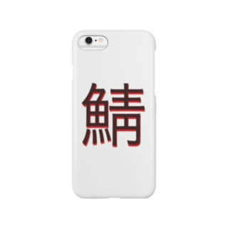 鯖 Smartphone cases