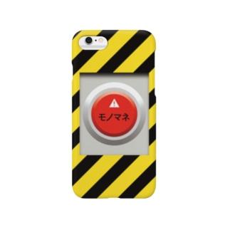 緊急ボタン(モノマネ)  Smartphone cases