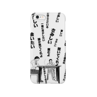 サトラレ Smartphone cases