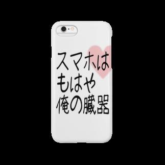 サブカルクソ女botのスマホ is 臓器 Smartphone cases