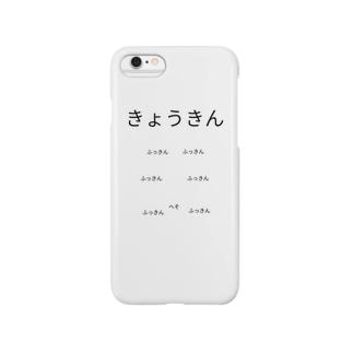 むきむきiPhoneケース Smartphone cases