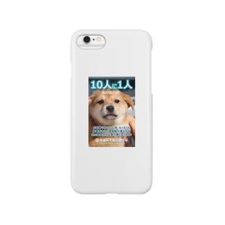 10人に1人 Smartphone cases