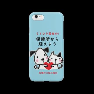保健所犬猫応援団の保健所から迎えよう Smartphone cases
