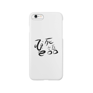 TOMpiの変な顔+死語 Smartphone cases